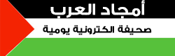 أمجاد العربي